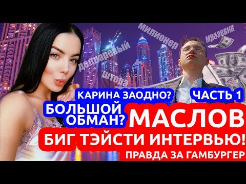 Артем Маслов - первое интервью. Все обман? Карина в деле? 18+