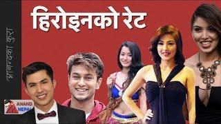 हिरोलाइ धेरै, हिरोइनलाइ कम, Cheap actresses of Nepali film industry, Samragyee, Pooja, Namrata