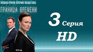 Граница времени 3 серия сериал 2015 HD