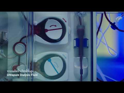 เทคโนโลยีการฟอกเลือดประสิทธิภาพสูง-ศูนย์โรคไต
