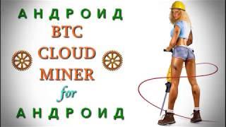 BTC Cloud Miner на андроид. Заработок на андроид