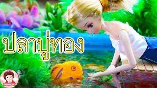 ละครบาร์บี้รวมตอน เรื่อง ปลาบู่ทอง นิทานพื้นบ้าน ของเล่นตุ๊กตาบาร์บี้ Barbie Story