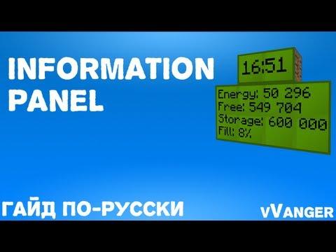 Гайд по Nuclear Control - Information panel (Информационная панель)