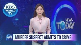 Serial Murder Cases [KBS WORLD News Today / ENG / 2019.10.02]