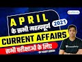 Gambar cover All Competitive Exams | Complete April Current Affairs 2021 | By Krati Singh
