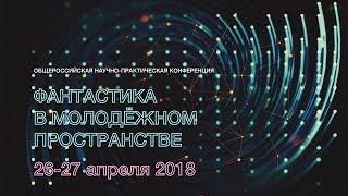 Конференция «Фантастика в молодёжном пространстве». Ч. 1