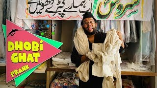 | DHOBI GHAT Prank | By Nadir Ali & Team In | P4 Pakao | 2019