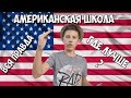 Американская Школа Против Русской. Вся Правда
