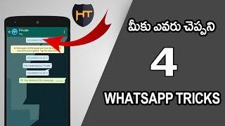 4 Secret Whatsapp Tricks in 2018    Telugu Tech Tuts