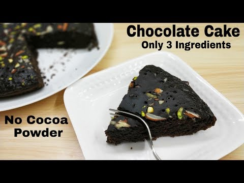 Chocolate Cake Only 3 Ingredients Without Cocoa Powder, Oven, Cooker, Egg| चॉकलेट केक बनाए ३ चीजो से