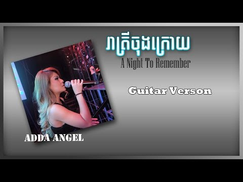 - a night to remember - adda angel