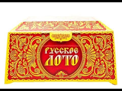 Можно купить настольная игра лото в магазине в санкт-петербурге или интернет магазине интересных подарков и креативных сувениров с доставкой по спб или почтой настольная игра лото продается по цене указанной на сайте или со скидкой по карте.