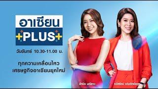 Live |รายการ อาเซียนพลัส | จันทร์ที่ 10 พฤษภาคม 2564