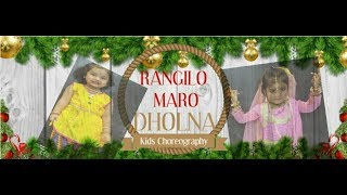Rangilo maaro dholna diwali Special | Kids Dance Choreography | Saraswati