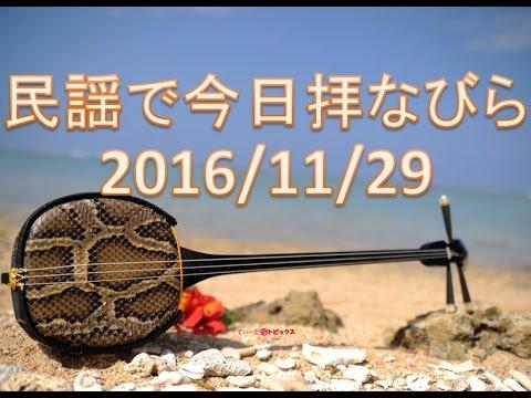 沖縄/民謡で今日拝なびら 2016年11月29日放送分 ~Okinawan music radio program