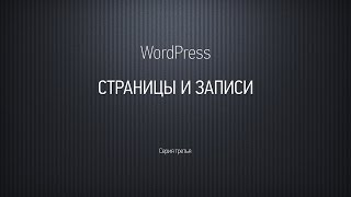 видео Страницы в WordPress