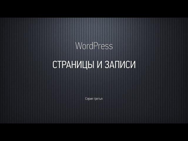 Основы WordPress. Серия третья. Записи и страницы