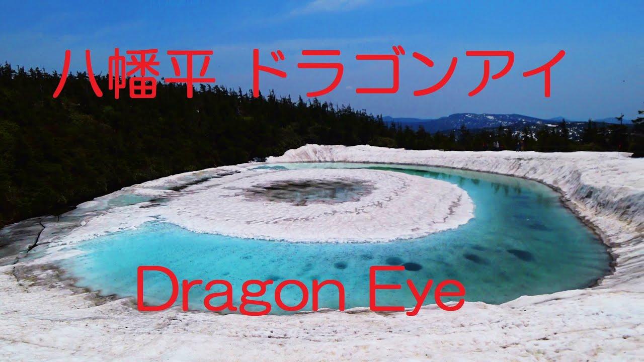 開眼の八幡平ドラゴンアイHachimantai DragonEye