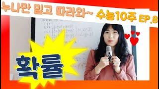 [수능 수학 나형 10주 Ep#8] 확률 수학3등급 보…