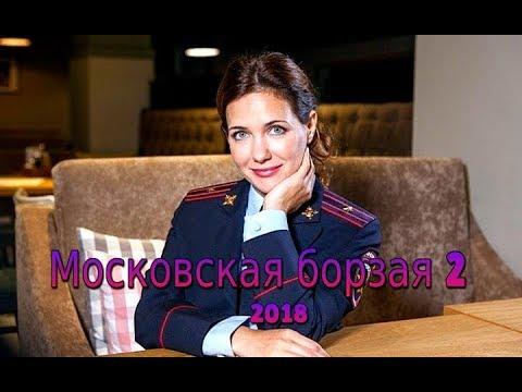 Сериал Московская борзая 2 (2018) фильм детектив на канале Россия - трейлер/анонс