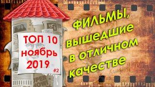 ТОП-10 ФИЛЬМОВ, КОТОРЫЕ УЖЕ ВЫШЛИ В ХОРОШЕМ КАЧЕСТВЕ | ноябрь 2019 #2 /Krugloff TV