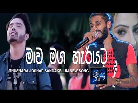 mawa-maga-heriyata-(diuranna-be-neda-2-)thushara-sandakelum-new-sinhala-song-2019
