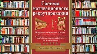 Система Мотивационного Рекрутирования А  Бухтияров