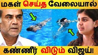 மகள் செய்த வேலையால் கண்ணீர் விடும் விஜய்! | Tamil Cinema News | Thalaivasal vijay | Daughter
