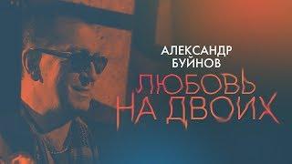 Александр Буйнов - Любовь на двоих (Official video)