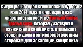 Одесса 2 мая 2014 года. О чём не говорят. Вскрытые факты. 18 +(Одесса больше не смеётся. Вот уже прошёл год, а объективного расследования трагедии так и не произошло...., 2015-05-02T03:09:08.000Z)