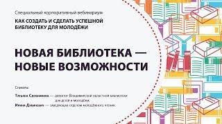 Специальный корпоративный вебинариум «Как создать и сделать успешной молодежную библиотеку»