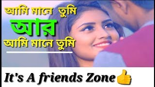 Amar kache tumi mane sat rajar Dhon | new bangala song | it's a friends zone