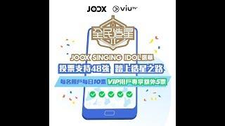 【JOOX K歌】《全民造星II》JOOX Singing Idol選舉