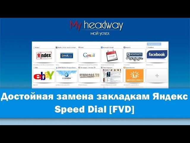 Достойная замена старых и новых визуальных закладок Яндекс для Google Chrome - Speed Dial [FVD]