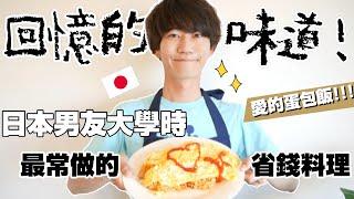 回憶的味道...?????便宜好吃文當流蛋包飯!日本男友大學沒錢時都做這一道省錢!