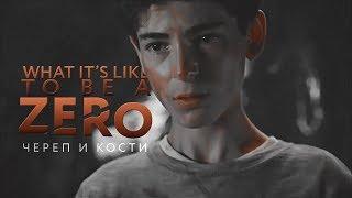 WHAT IT'S LIKE TO BE A ZERO. Череп и кости || Ксения Хан