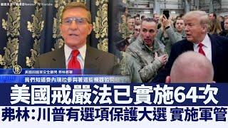 弗林:戒嚴法已實施64次 川普有選項保護大選 @新唐人亞太電視台NTDAPTV  20201220 - YouTube