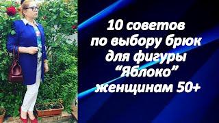 10 советов по выбору брюк для фигуры Яблоко женщинам 50