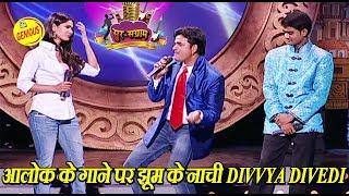 आलोक के गाने पर झूम के नाची दिव्या दीवेदी - Popular Bhojpuri Show - Sur Sangram