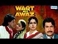 Waqt Ki Awaz (1988) - Hindi Full Movie - Mithun Chakraborty   Sridevi   Kader Khan - 80's Hit Movie