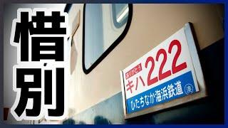 【DMH17C】ひたちなか海浜鉄道「ありがとうキハ222」 那珂湊→阿字ヶ浦間走行音