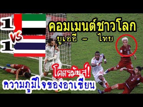 คอมเมนต์ชาวโลกหลังไทย1-1ยูเออี ในฟุตบอลเอเชียนคั�