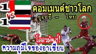 คอมเมนต์ชาวโลกหลังไทย1-1ยูเออี ในฟุตบอลเอเชียนคัพ2019