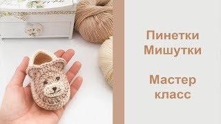 """Пинетки крючком """"Мишутки"""" / Попетельный мастер класс"""