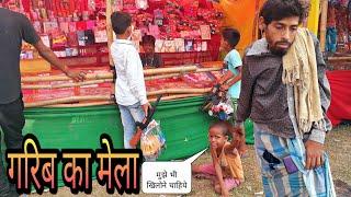 Garib Ka Mela Emotional Video ll hindi surjapuri bhojpuri Comedy video Badmash chacha natak video
