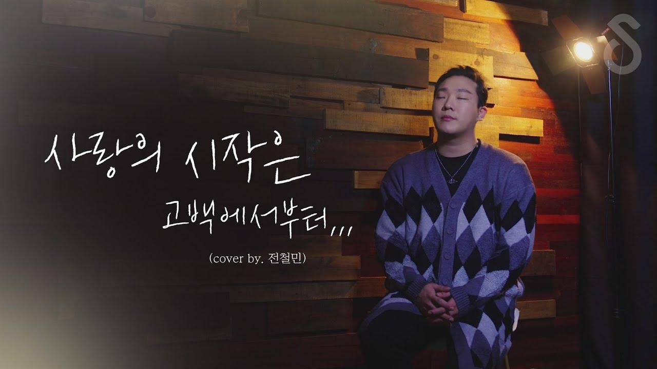 """싸이월드 음원차트 1위곡! """"사랑의 시작은 고백에서부터 - 소울 크라이""""  (Cover by 전철민 )"""