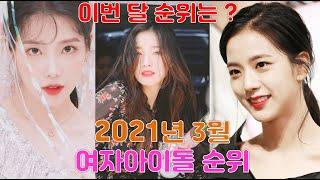 2021년 3월 여자아이돌 순위 !!!!
