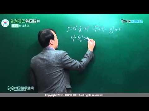[告别哑巴韩国语-中级]第13课 我学习的时候你打扫一下卫生 내가 공부하는 동안 넌 청소해