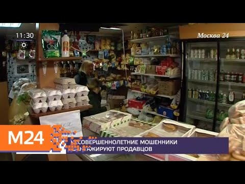 Несовершеннолетние мошенники шантажируют продавцов - Москва 24
