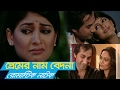 Bangla Romantic Natok | Premer Nam Bedona | Sajal, Sarika, Chanchal Chowdhury. video